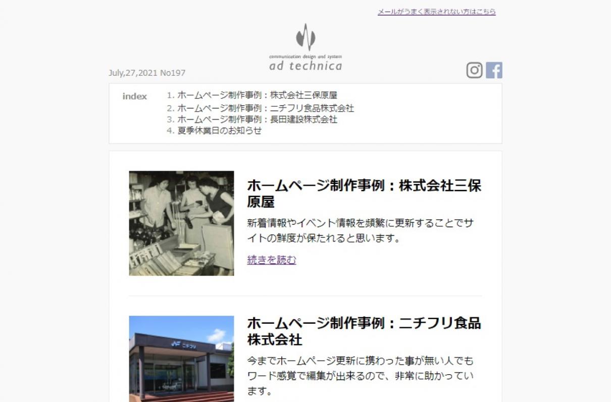 メールマガジン イメージ画像