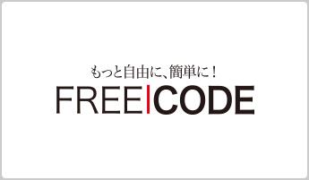 フリーコード