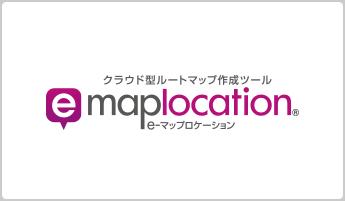 e-マップロケーション